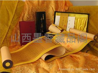 《中华万寿》黄金版 1