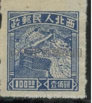 珍邮1949珍藏邮册 5