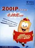 中国电信968200