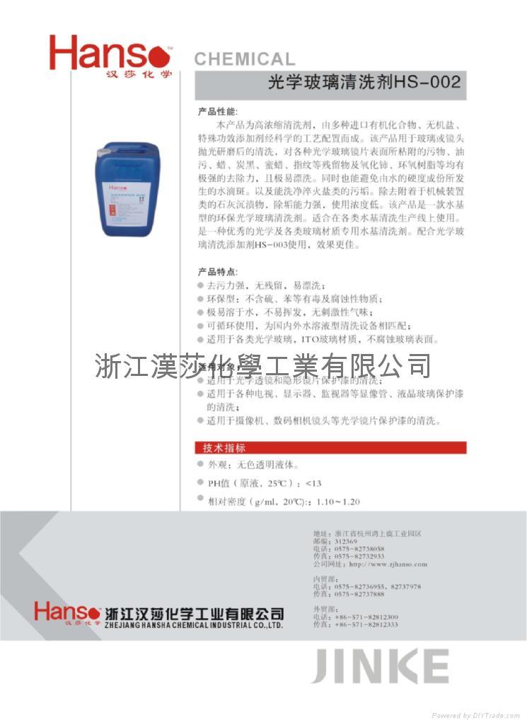 光学玻璃清洗剂002 1