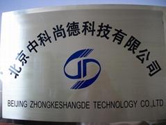 北京中科尚德科技有限公司