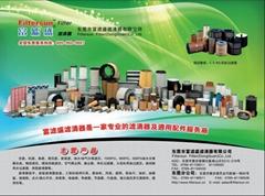 PP棉滤芯;空气压缩机滤芯;发电机滤芯;电厂燃气轮机滤芯