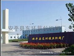 安平县东环拔丝织网厂