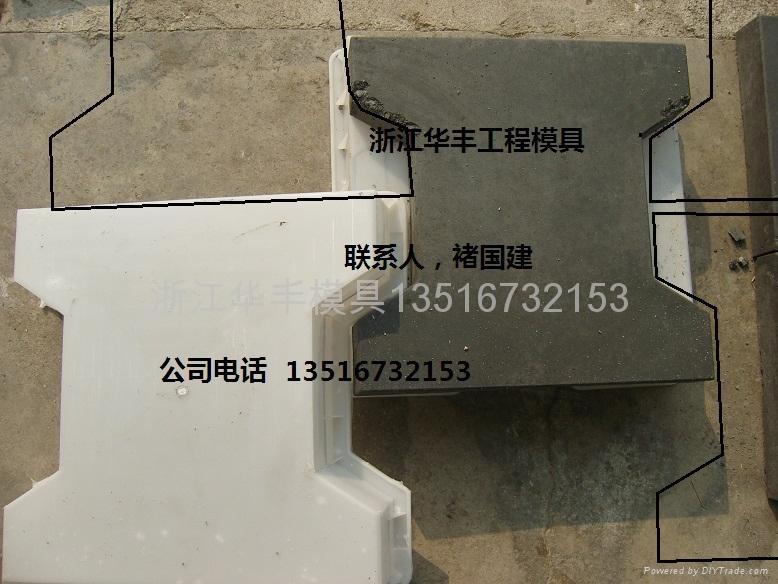 安徽水庫鎖塊護坡塑料模具 1
