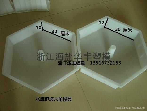 安徽水庫鎖塊護坡塑料模具 5