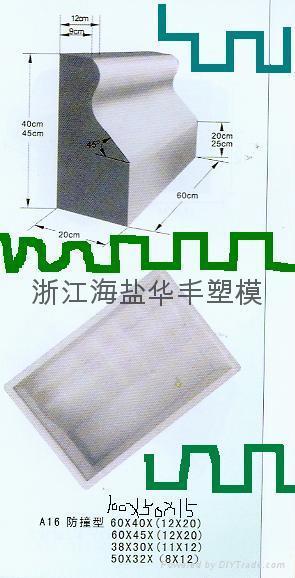 高速公路坡型路缘石塑料模具 4