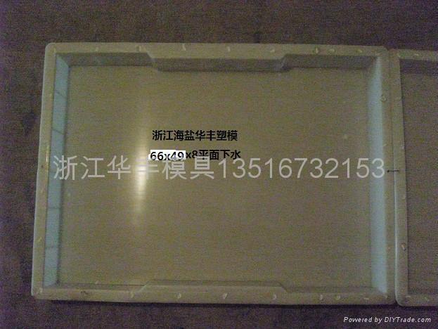 混凝土预制块盖板塑料模具 1