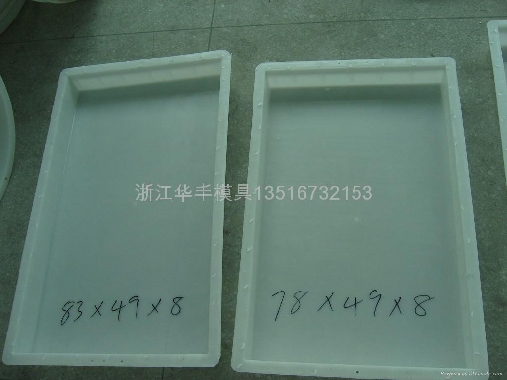 混凝土预制块盖板塑料模具 2