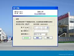 企業信息管理系統