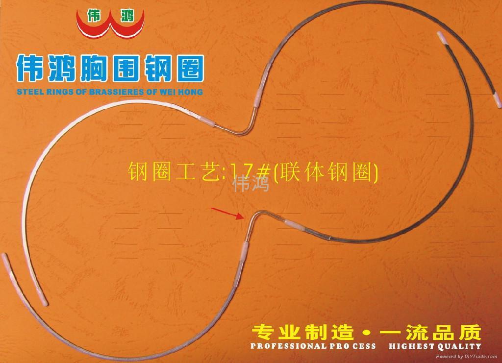 1.6線徑-記憶金屬(聯體鋼圈) 4
