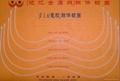 1.6線徑-記憶金屬(聯體鋼圈