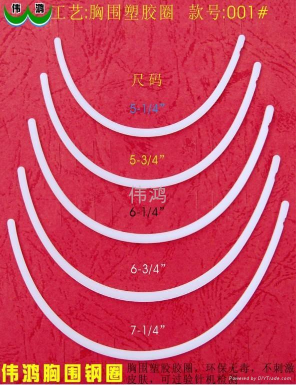 胸圍塑膠圈 1