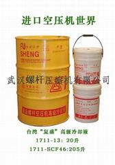 復盛壓縮機原裝高級冷卻液及普通潤滑油