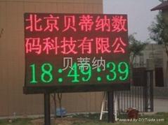 北京貝蒂納數碼科技有限公司