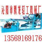 環保造紙機 3