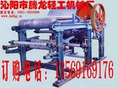 1092型廢紙造紙機