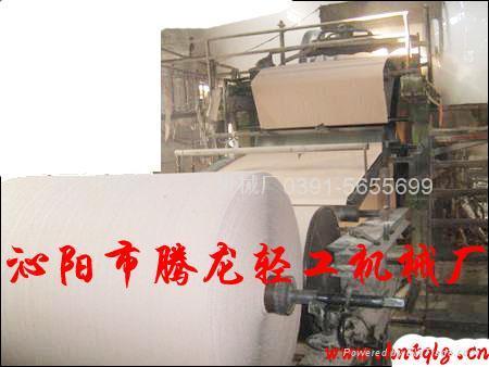 環保造紙機 1