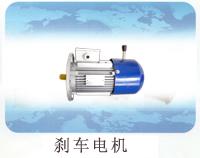 剎車器配國產高檔次電機產品