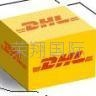 香港DHL国际快递   发往美国特价