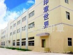 上海文宝印章技术发展有限公司