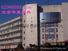 北京華夏經典科技發展中心