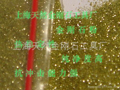 金刚石粉 2