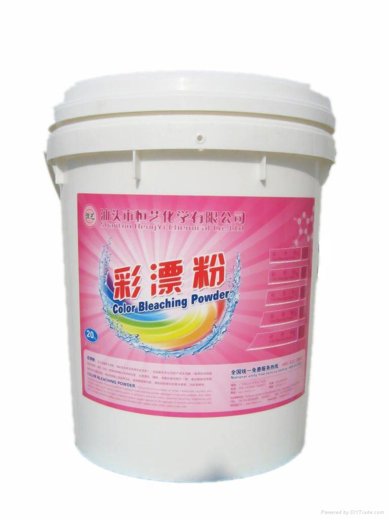 洗衣房專用彩漂粉 1