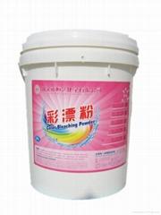 洗衣房专用彩漂粉