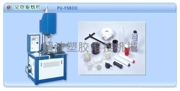 水杯旋熔焊接机 1