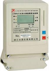 三相電子式LCD預付費復費率電能表