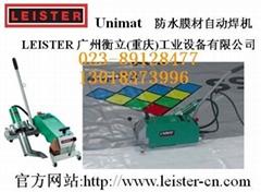 LEISTER屋面防水卷材/帐篷蓬布/广告布焊接机