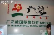东莞旅游省内旅游线路