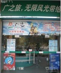 东莞旅国内旅游线路