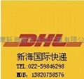 DHL出口报价