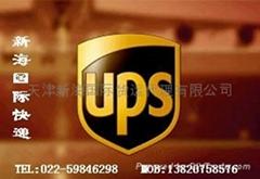 UPS出口报价