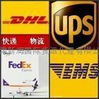 代理EMS,DHL,UPS,FEDEX等国际快递