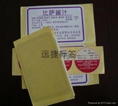 彩色印刷/丝网印刷/转机印刷各种自粘性卷筒标签