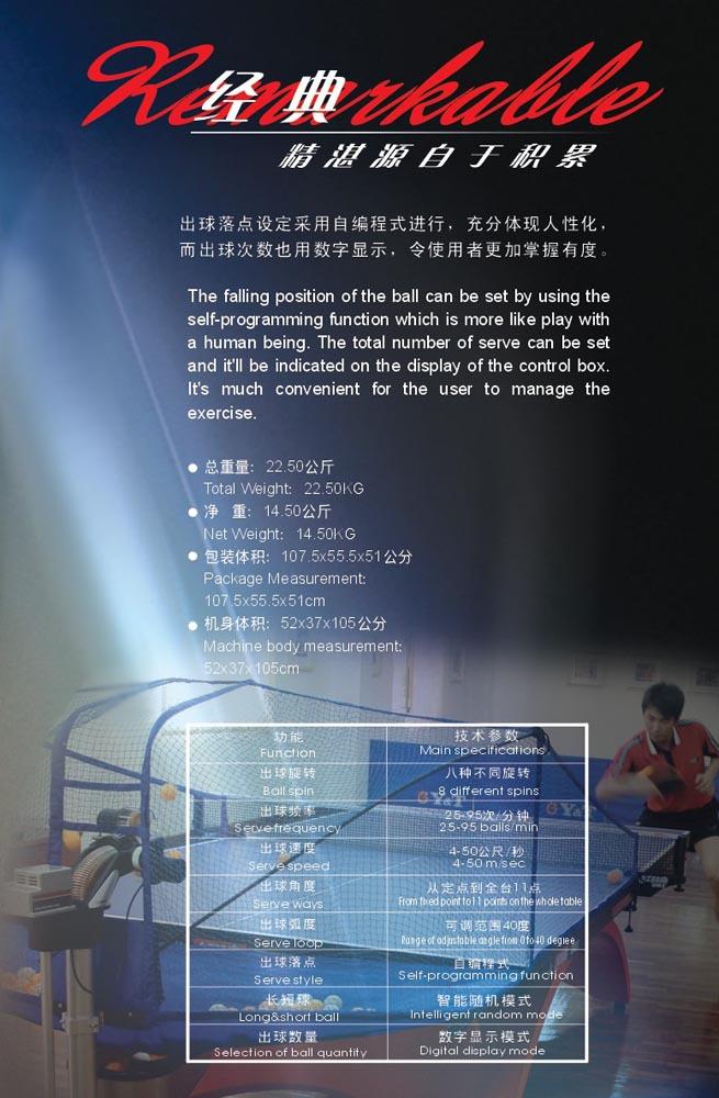 泰德乒乓球發球機989F 2