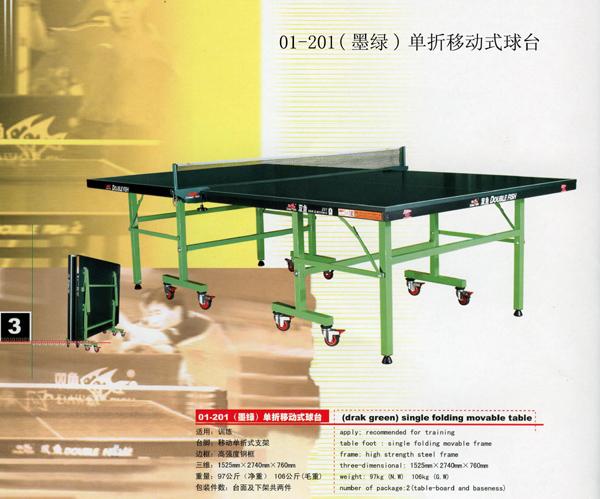 01-201雙魚(墨綠)單折移動式球台  2