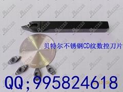 不锈钢304用CD纹刀具