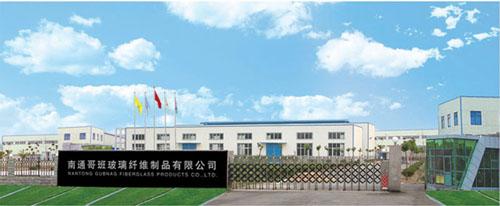 南通哥班玻璃纤维制品有限公司