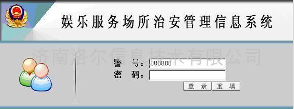 娱乐服务场所治安管理信息系统 - V2。0 - 洛尔