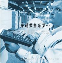 沈阳杰诚条码技术公司