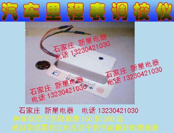 汽车里程表调校仪 PB1 中国 河北省 贸易商 产品高清图片