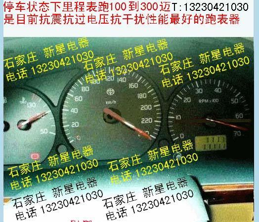 汽车里程表调校仪高清图片