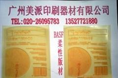 巴斯夫印刷布标,不干胶商标等的柔性版材