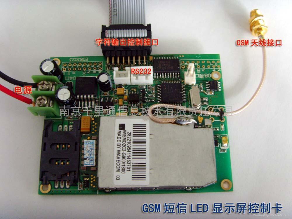 短信LED控制板 1