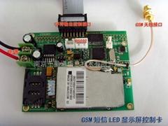 短信LED控制板