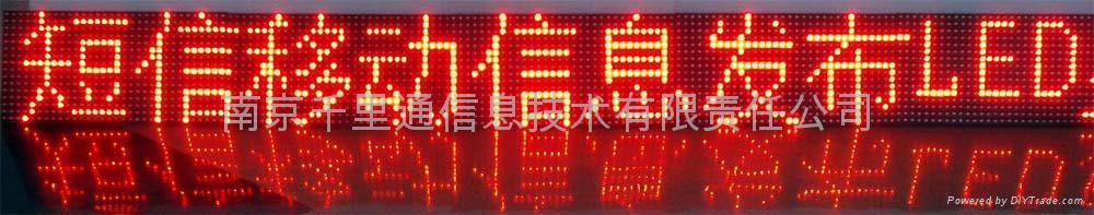 短信LED控制板 2