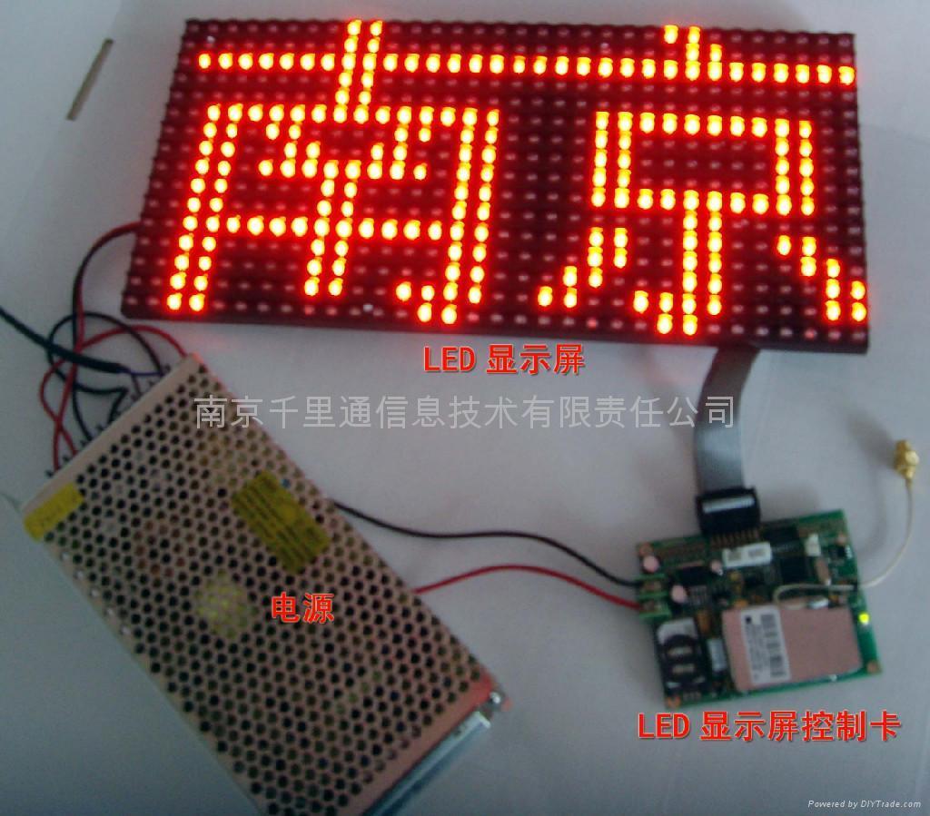 短信LED控制板 3